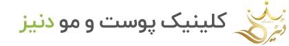 بهترین کلینیک زیبایی در مشهد – کاشت مو در مشهد – تزریق ژل در مشهد