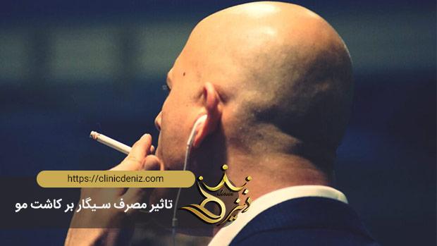 تاثیر مصرف سیگار بر کاشت مو